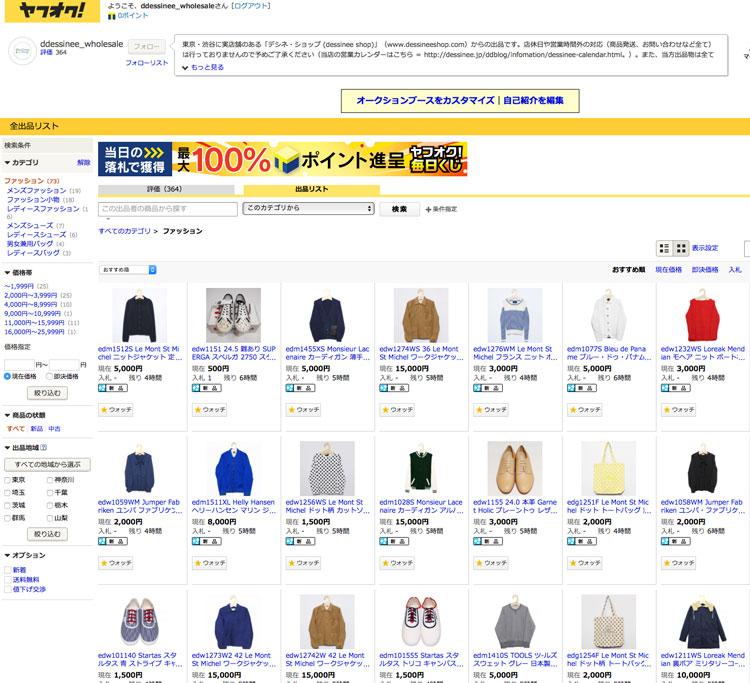0212_ed_yahuoku.jpg