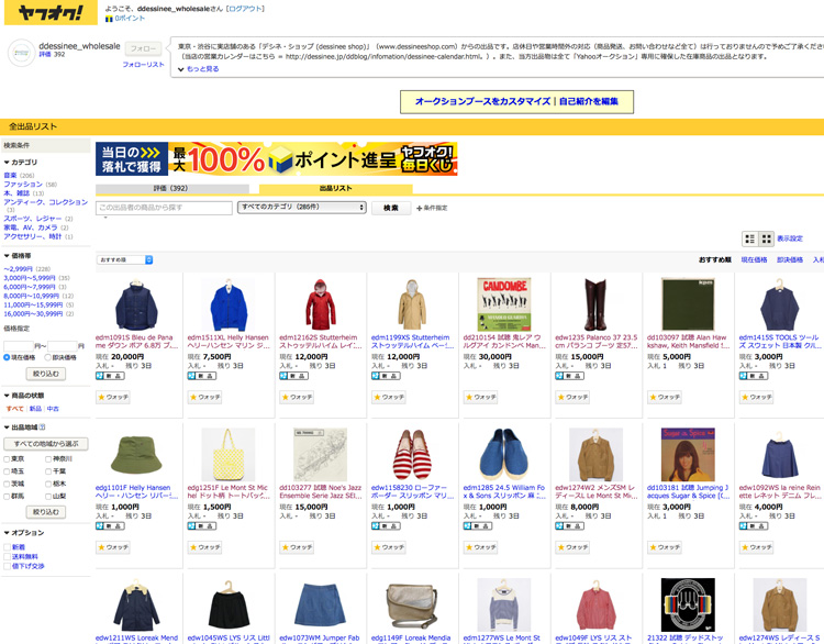 0330_yahuoku_750.jpg