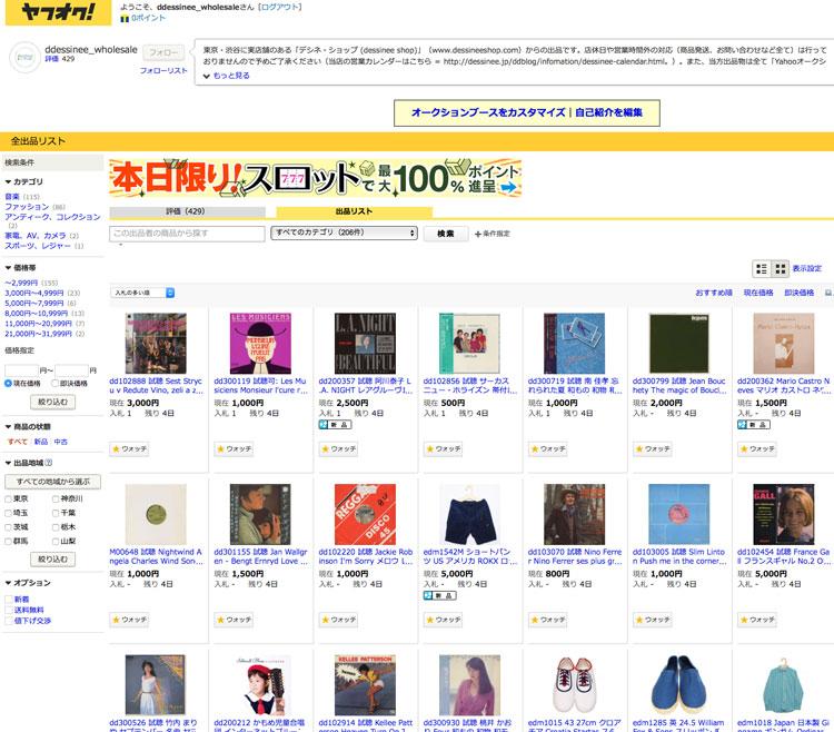0425_dd_yahuoku_750.jpg