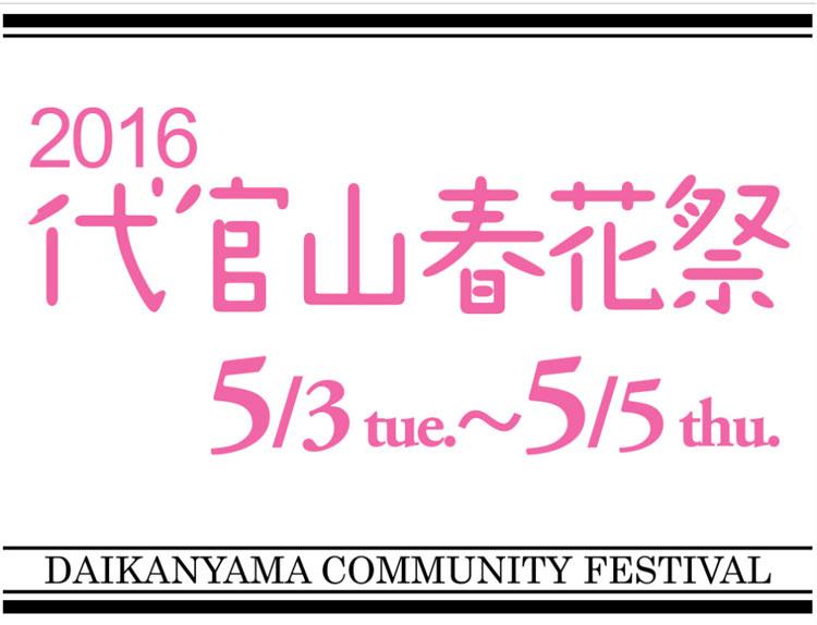 0503daikanyamashunnkasai_750.jpg