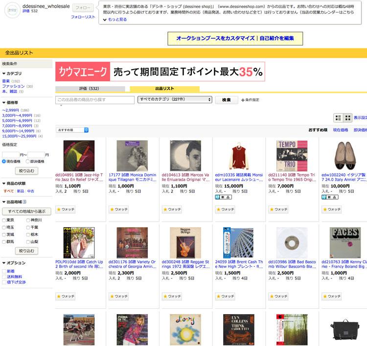 1128_yahuoku_750.jpg