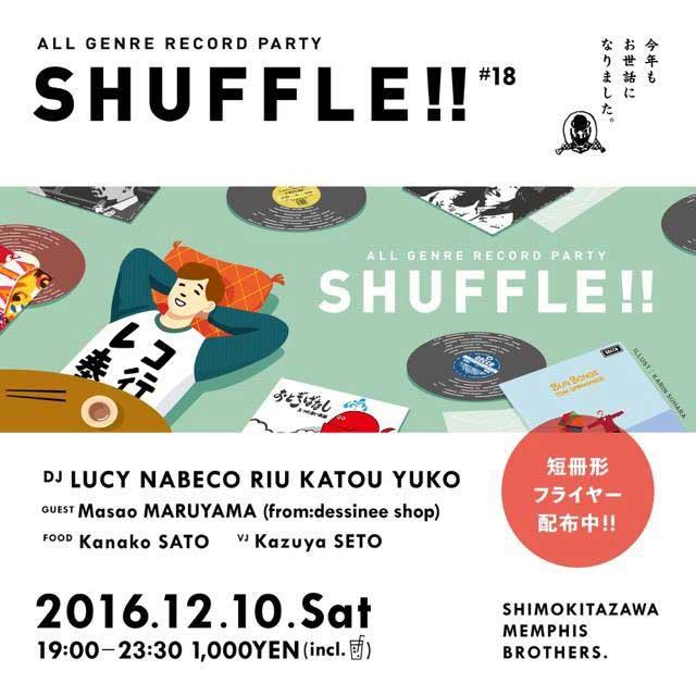 1210_shuffle_640.jpg