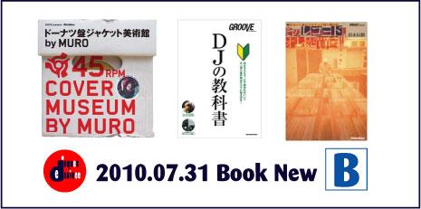 20100731_book.jpg