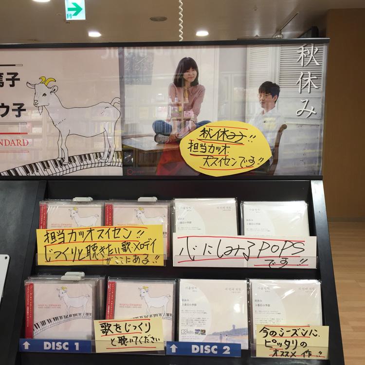 20151205_Tower_Shibuya_AV2.jpg