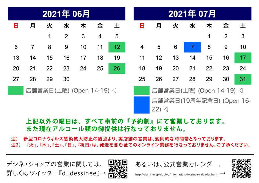 2021_0607_ds_cal_900.jpg