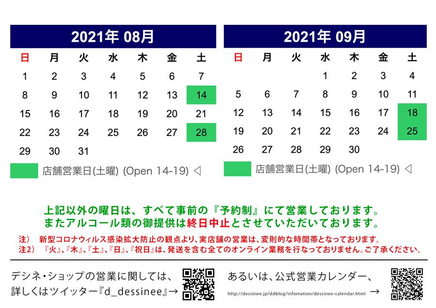2021_0809_ds_cal_2_900.jpg
