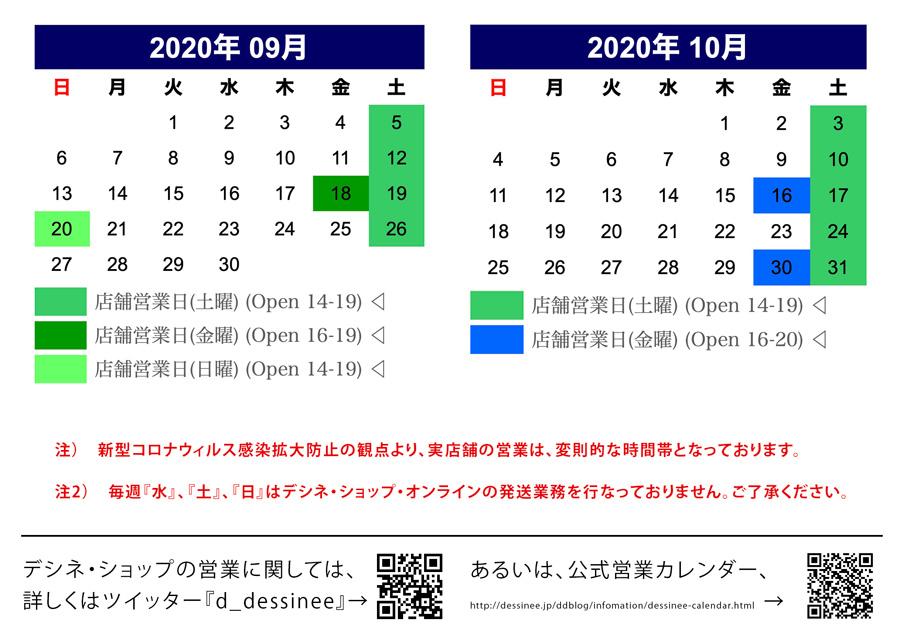 20_0910_ds_cal_900.jpg