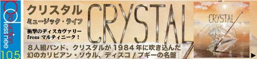 PDCD105Crystal.jpg