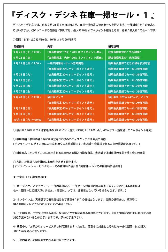 Sale_Schedule_201309.jpg