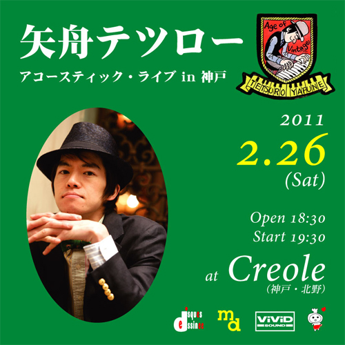 Yafune_20110226_Omote.jpg