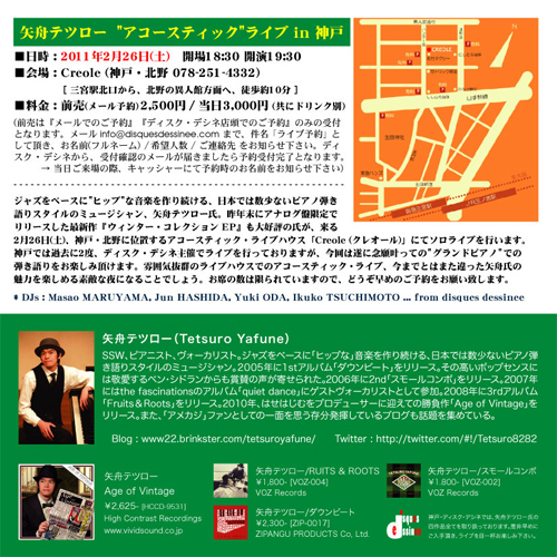 Yafune_20110226_Ura.jpg