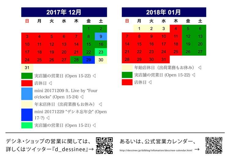 dscal171201_750_2.jpg