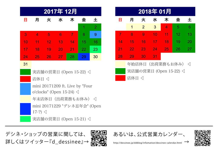 dscal171201_900.jpg