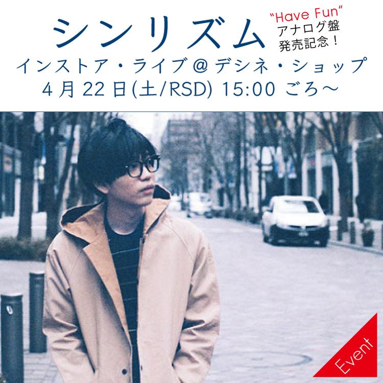 event_ShinRizumu_Instore_2017_750.jpg