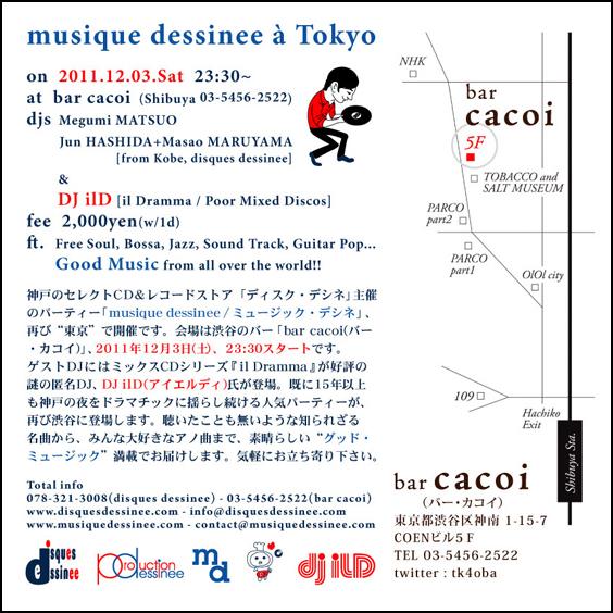 md20111203_cacoi_ura.jpg