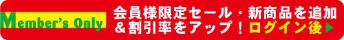 members_sale.jpg