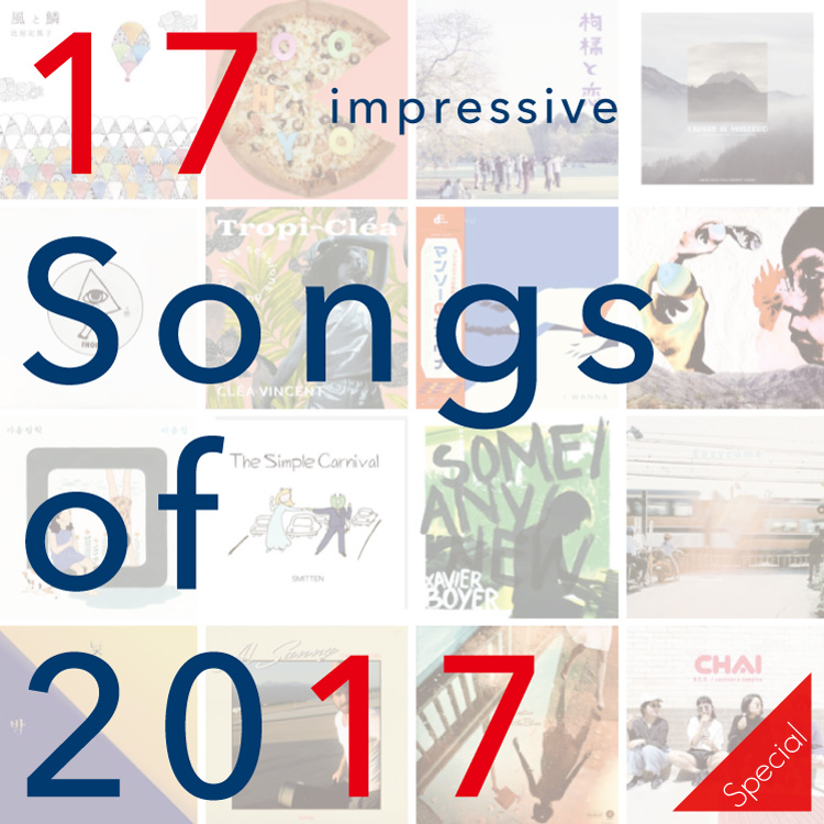 spe_17imp_songs_of_2017.jpg