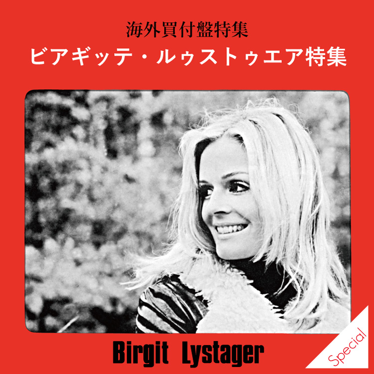 birgit lystager ready to meet you lp