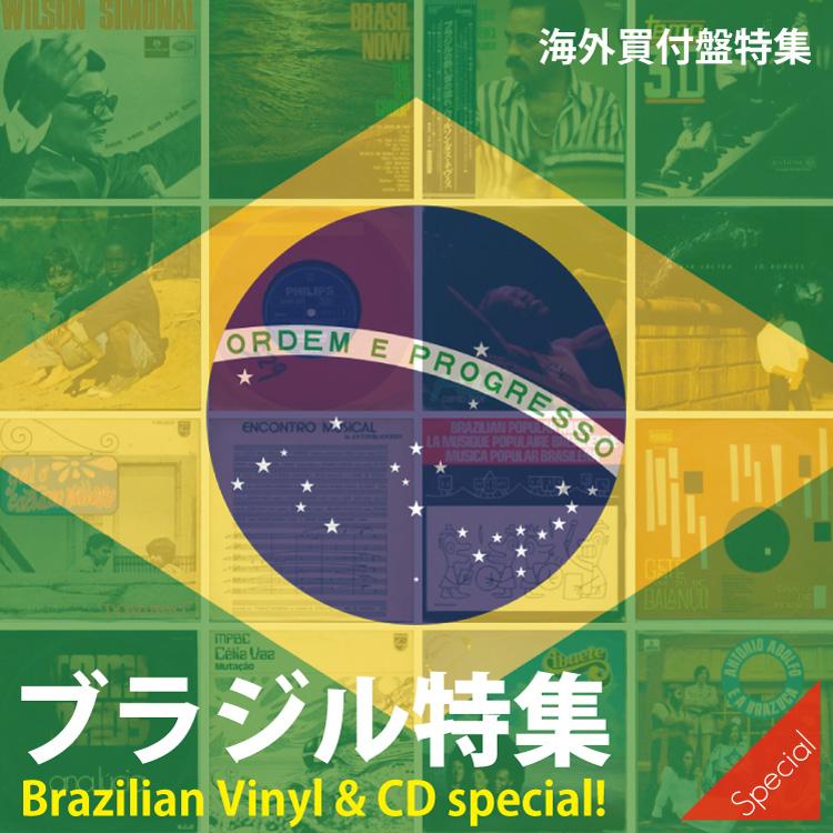 spe_Brazilian_2017_750.jpg