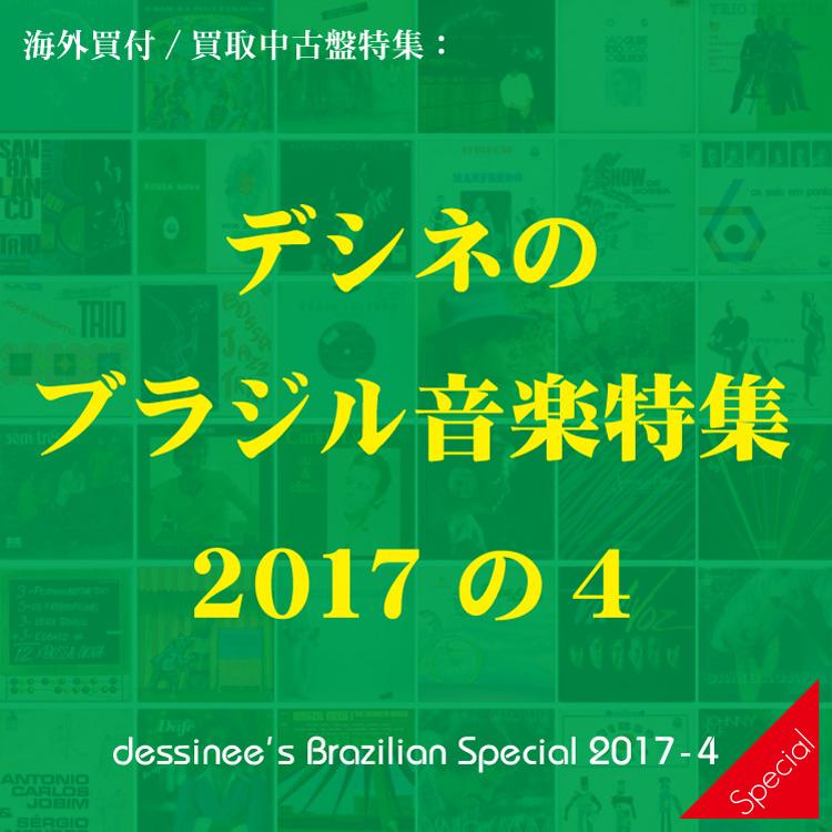 spe_Brazilian_special_2017_4_750.jpg