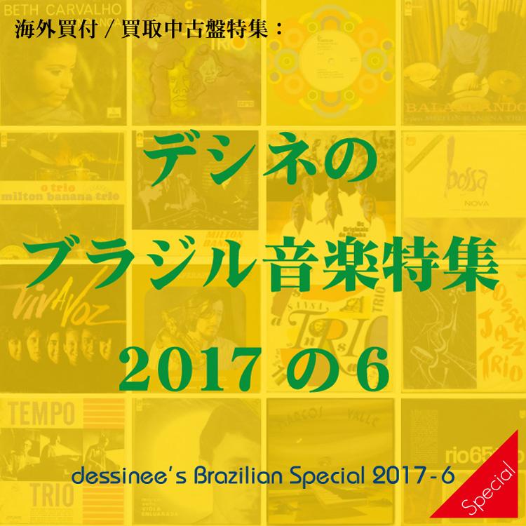 spe_Brazilian_special_2017_6_750.jpg