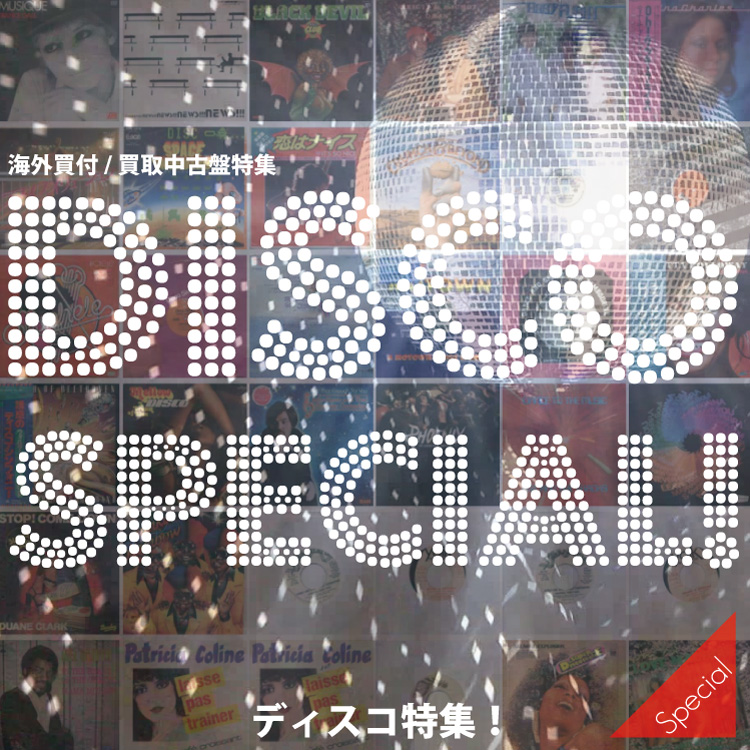 spe_Disco_201701_750.jpg