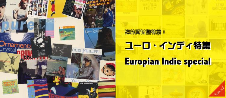 spe_Euro_Indie_160225_750_yoko.jpg
