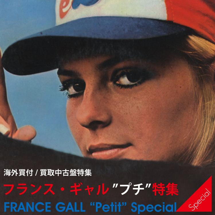 spe_France_Gall_201702_750.jpg