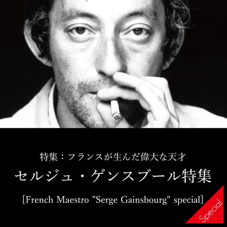 spe_Serge_Gainsbourg_2017_750.jpg