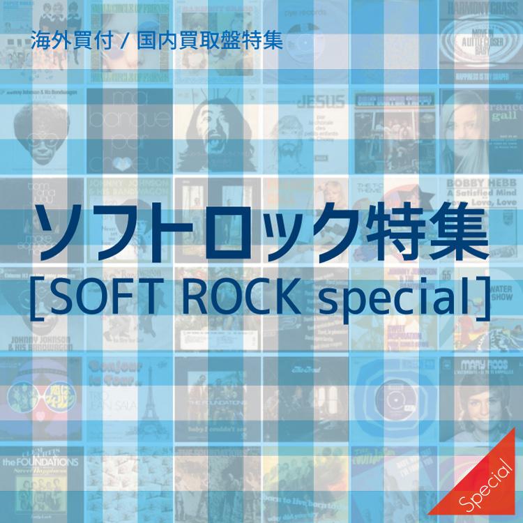 spe_SoftRock_201801_750.jpg