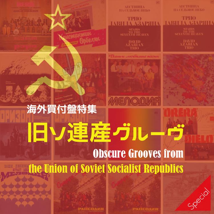 spe_Soviet_2016_750.jpg