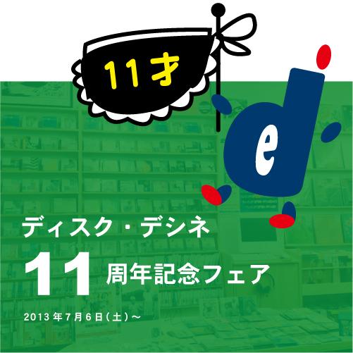 11Fair.jpg