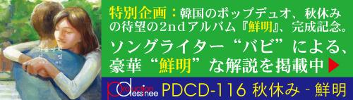 AKIYASUMI_SENMEI_KAISETSU.jpg