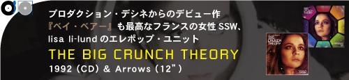 Big_Crunch_Banner.jpg