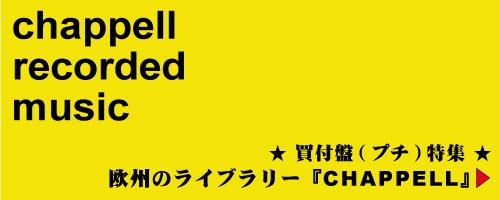 Chappell_Banner.jpg