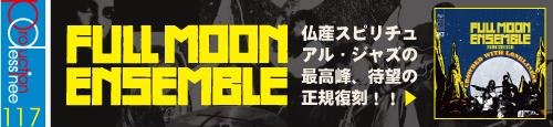 Full_Moon_Ensemble.jpg