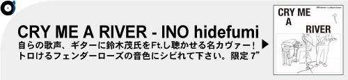 Ino_Hidefumi.jpg