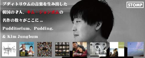 Kim_Jungbum_Banner.jpg