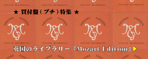 Mozart_Edition_Banner.jpg