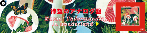 Mutual_Understanding.jpg