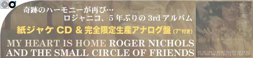 Roger-Nichols.jpg