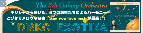 The-5th-Galaxy-Orchestra.jpg