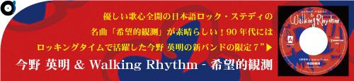 Walking_Rhythm.jpg