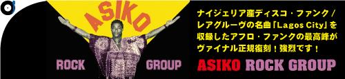 asiko-rock-group.jpg