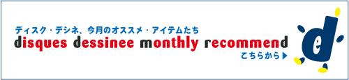 dd_monthlyrecommend.jpg