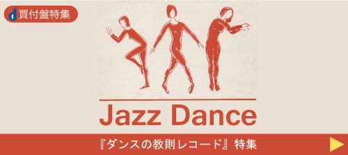 jazz-dance.jpg