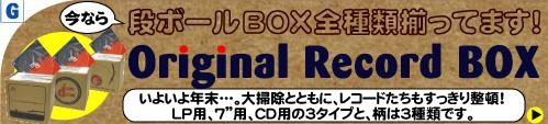 record_box.jpg