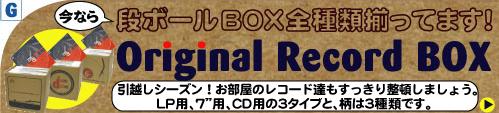 recordbox_spring.jpg