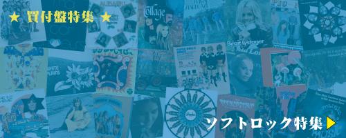 special_softrock.jpg
