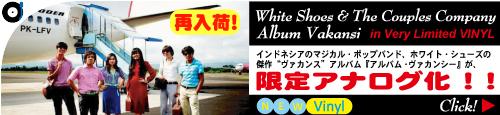 whiteshoes_lp_banner_sai.jpg